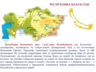 Респу́блика Казахста́н (каз. Қазақстан Республикасы) или Казахстан - госуда