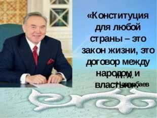 «Конституция для любой страны – это закон жизни, это договор между народом и