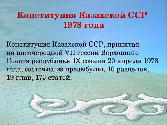 Конституция Казахской ССР 1978 года Конституция Казахской ССР, принятая навн...