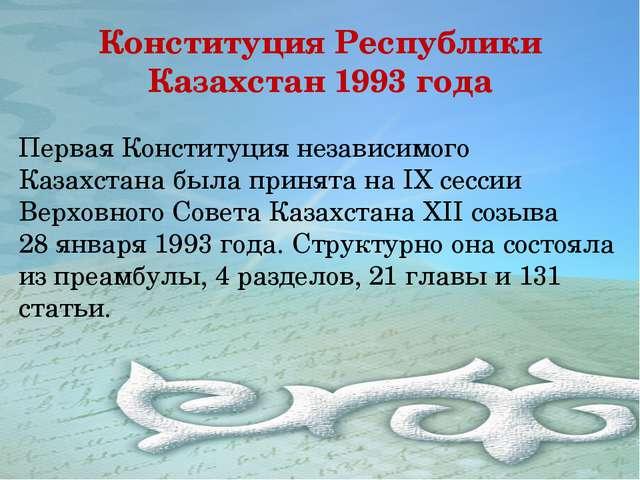 Конституция Республики Казахстан 1993 года Первая Конституция независимого Ка...