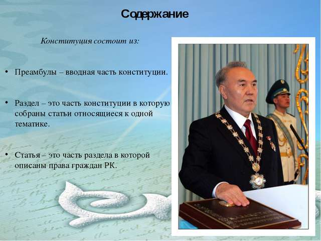 Содержание Конституция состоит из: Преамбулы – вводная часть конституции. Раз...