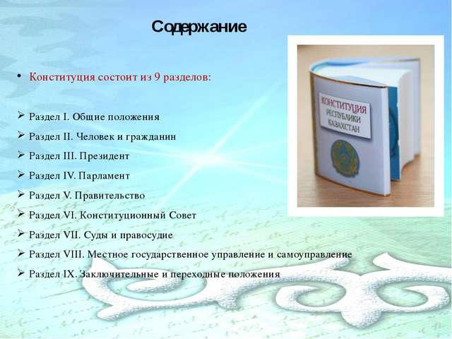 Содержание Конституция состоит из 9 разделов: Раздел I. Общие положения Разде...