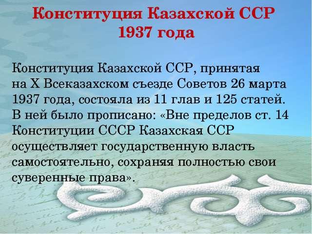 Конституция Казахской ССР 1937 года Конституция Казахской ССР, принятая наХ...