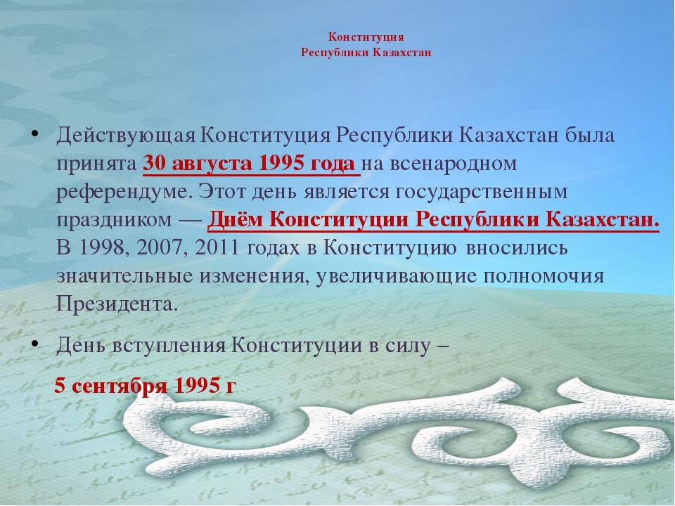 Конституция Республики Казахстан Действующая Конституция Республики Казахста...