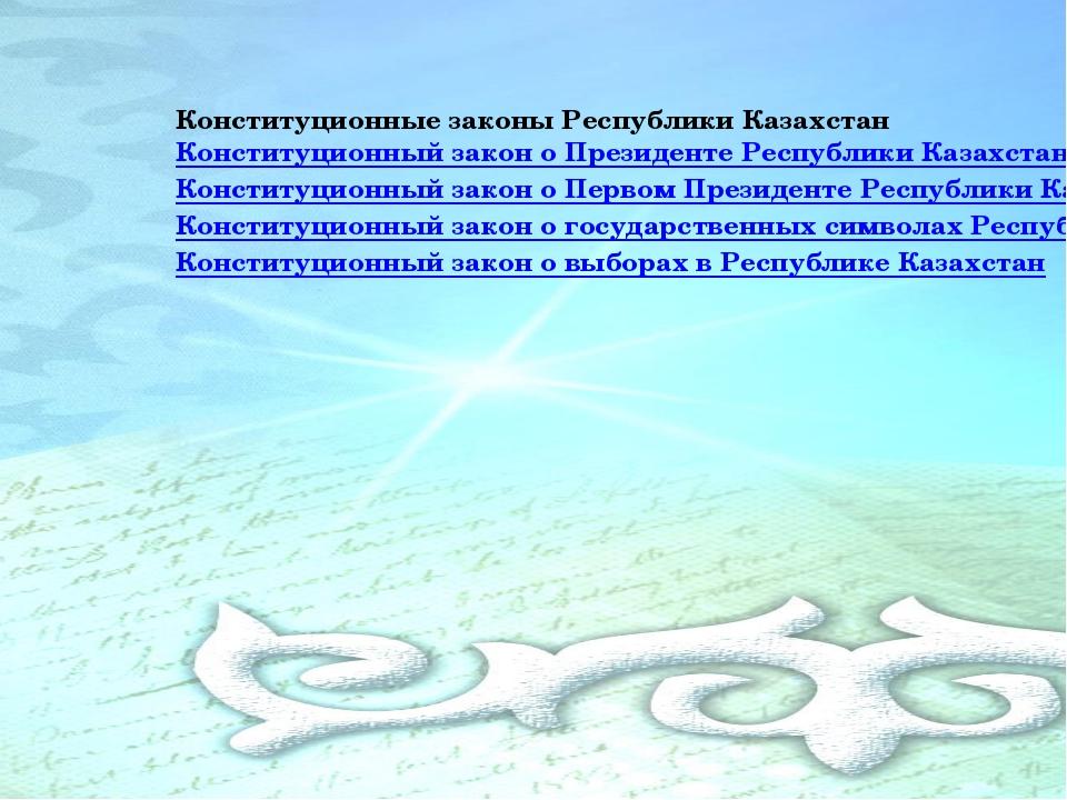 Конституционные законы Республики Казахстан Конституционный закон о Президент...