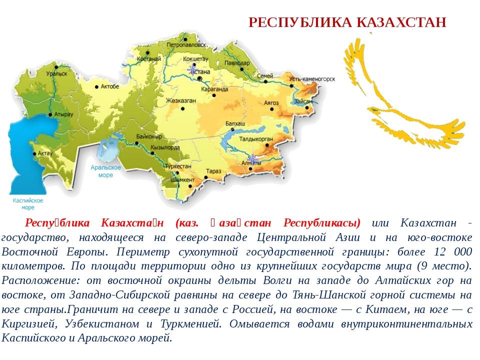 Респу́блика Казахста́н (каз. Қазақстан Республикасы) или Казахстан - госуда...