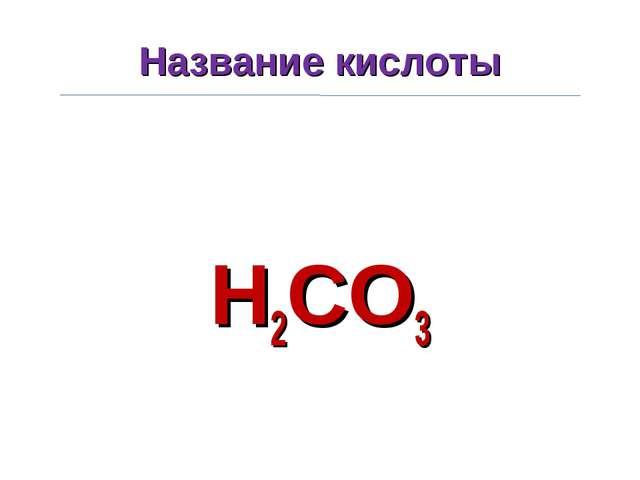 Название кислоты H2CO3