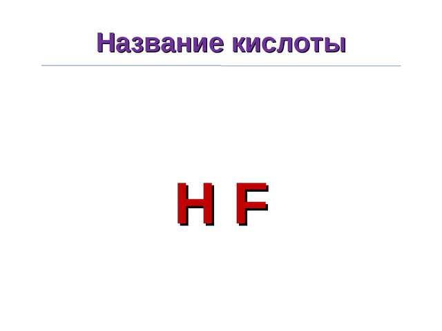 Название кислоты H F