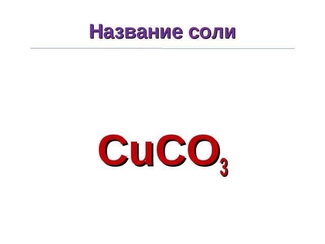 Название соли CuCO3