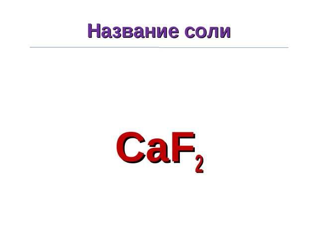 Название соли CaF2