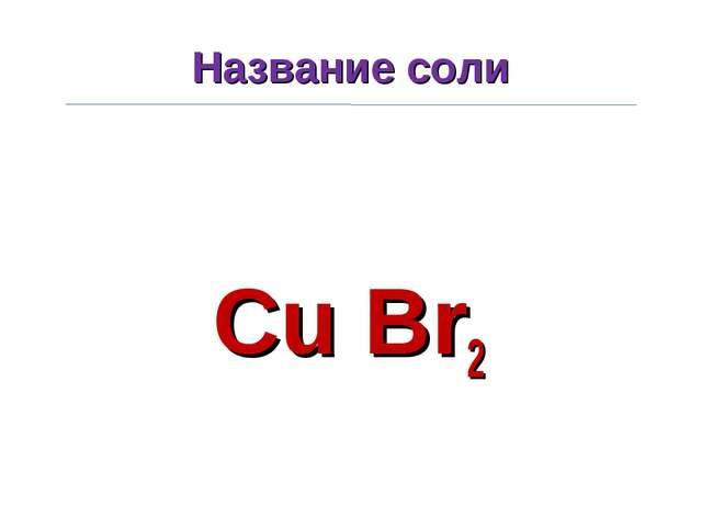 Название соли Cu Br2