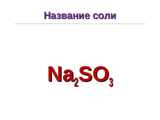 Название соли Na2SO3