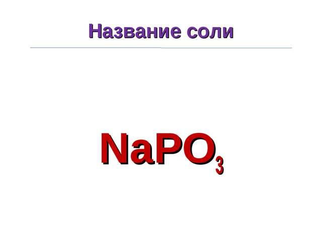 Название соли NaPO3