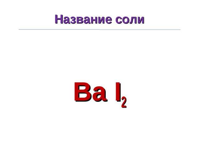 Название соли Ba I2