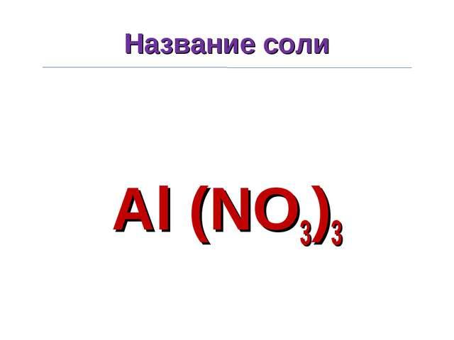 Название соли Al (NO3)3