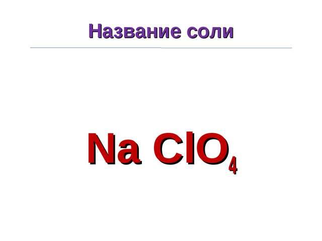 Название соли Na ClO4