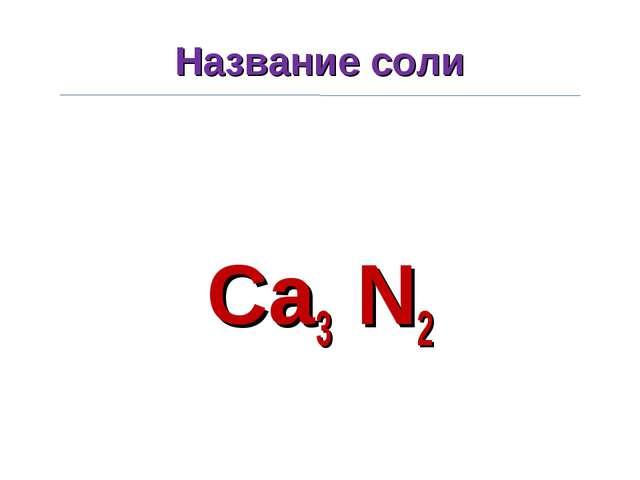 Название соли Ca3 N2