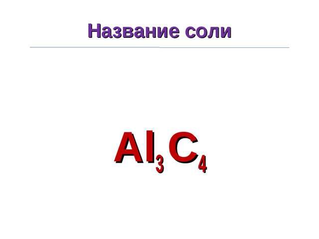 Название соли Al3 C4