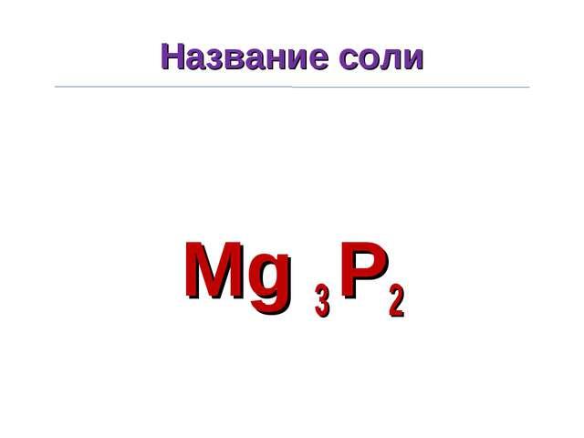 Название соли Mg 3 P2
