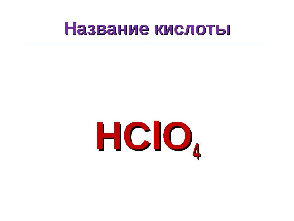 Название кислоты HClO4