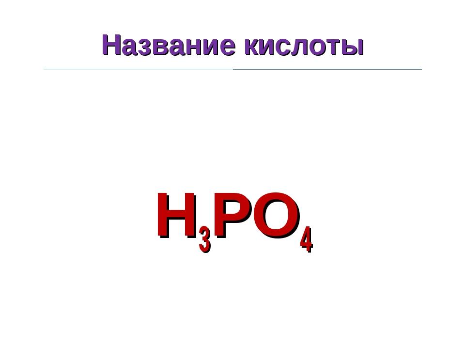 Название кислоты H3PO4