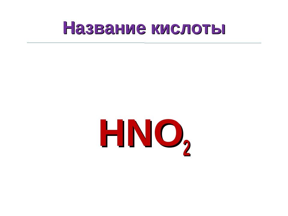 Название кислоты HNO2