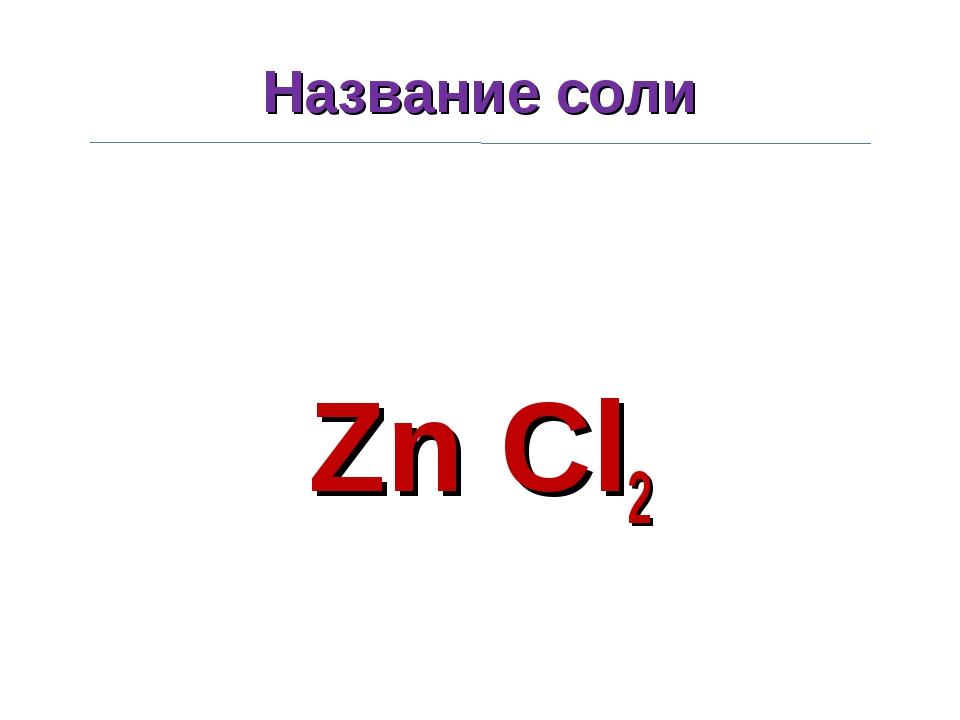 Название соли Zn Cl2