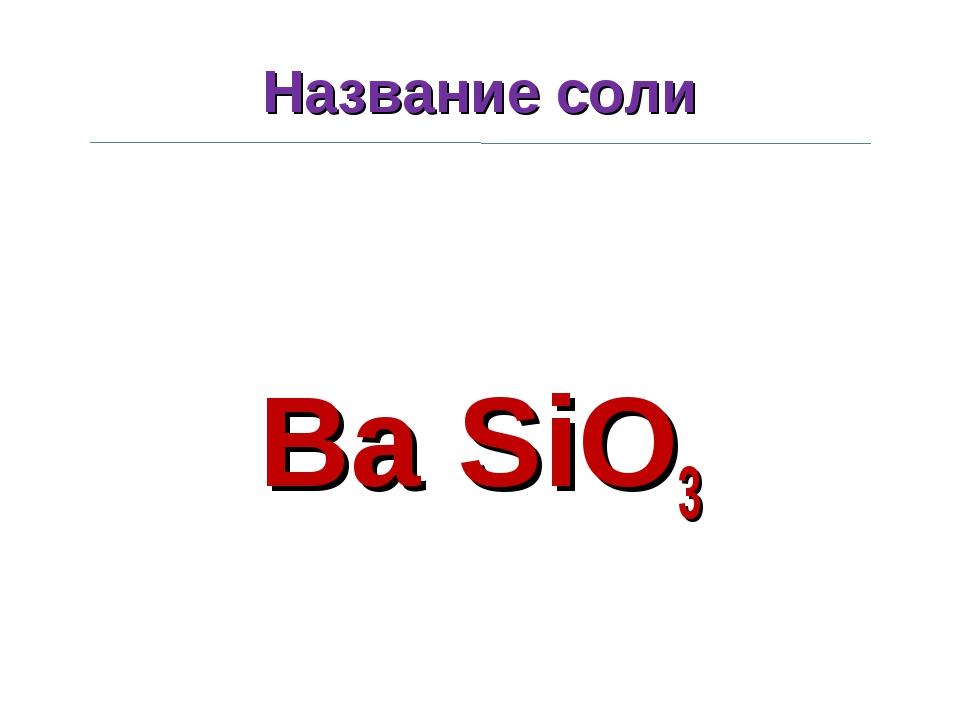 Название соли Ba SiO3