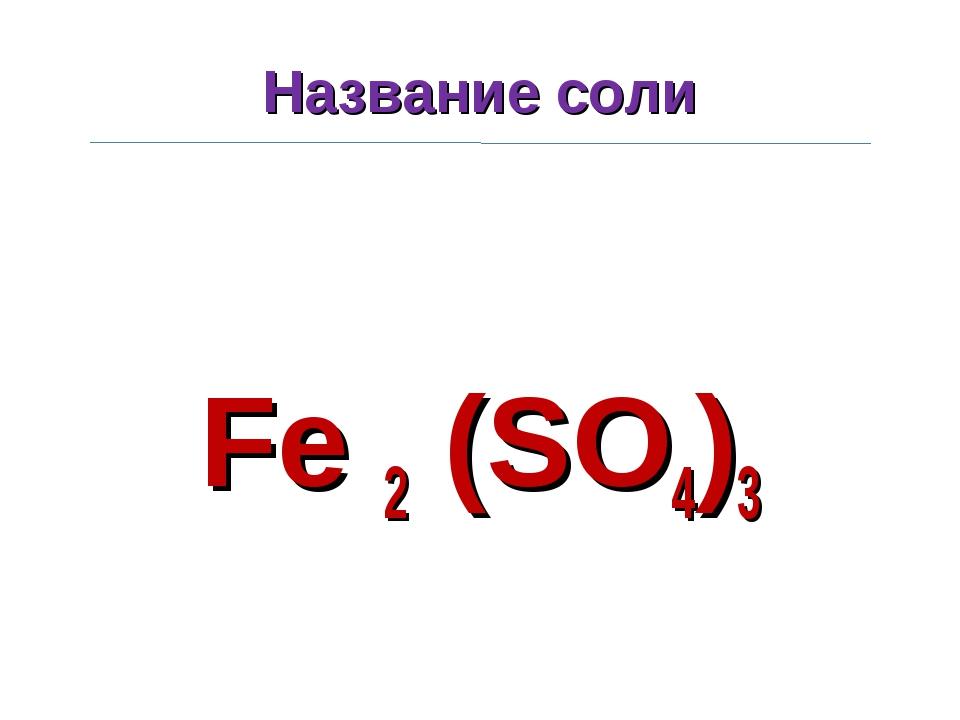 Название соли Fe 2 (SO4)3