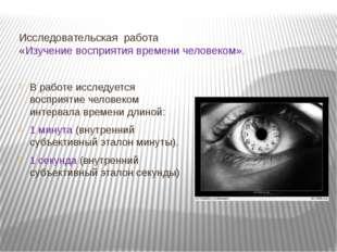 Исследовательская работа «Изучение восприятия времени человеком». В работе ис
