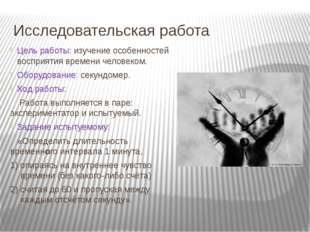 Исследовательская работа Цель работы: изучение особенностей восприятия времен
