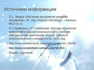 Источники информации О.А.Яворук «Изучение восприятия времени человеком». М.: