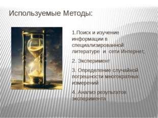 Используемые Методы: 1.Поиск и изучение информации в специализированной литер