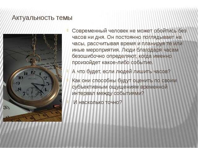 Актуальность темы Современный человек не может обойтись без часов ни дня. Он...