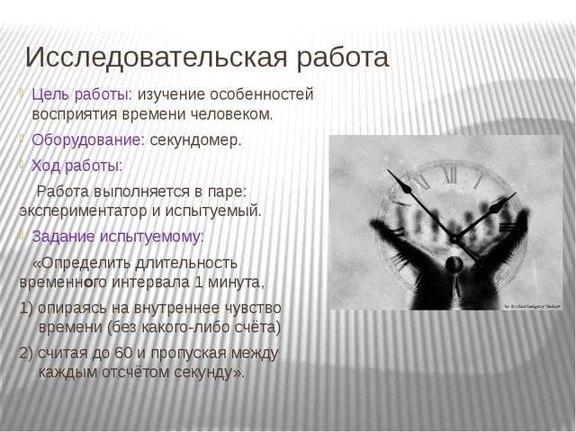 Исследовательская работа Цель работы: изучение особенностей восприятия времен...