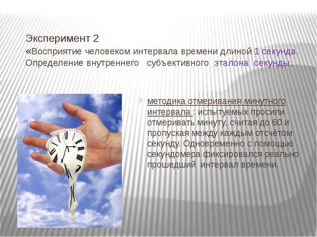 Эксперимент 2 «Восприятие человеком интервала времени длиной 1 секунда. Опред...