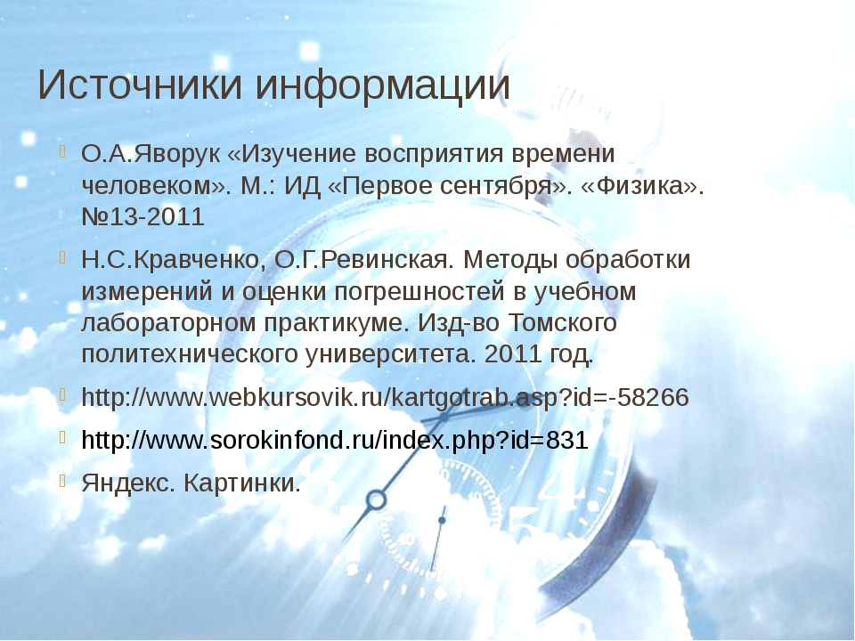 Источники информации О.А.Яворук «Изучение восприятия времени человеком». М.:...