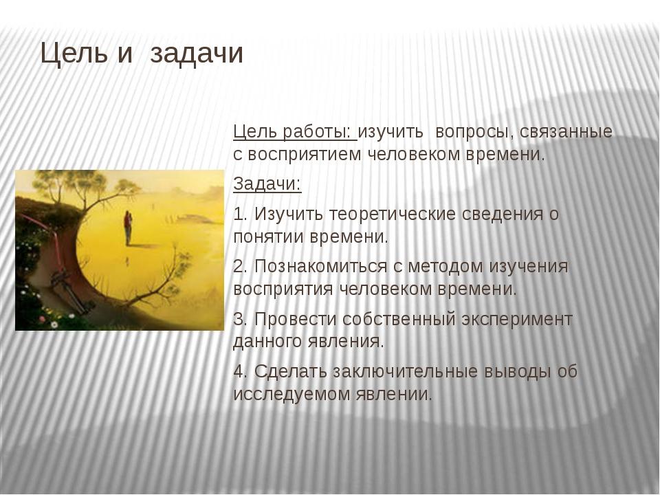 Цель и задачи Цель работы: изучить вопросы, связанные с восприятием человеком...