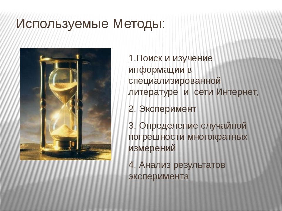 Используемые Методы: 1.Поиск и изучение информации в специализированной литер...