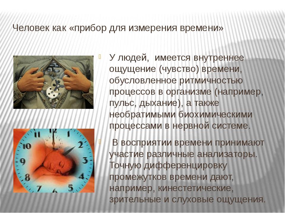 Человек как «прибор для измерения времени» У людей, имеется внутреннее ощущен...