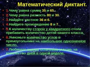 Математический диктант. 1.Чему равна сумма 35 и 65. 2.Чему равна разность 80