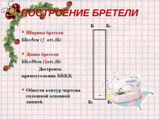 ПОСТРОЕНИЕ БРЕТЕЛИ Ширина бретели ББ1=5см (→от(.)Б) Длина бретели ББ2=50см (↓