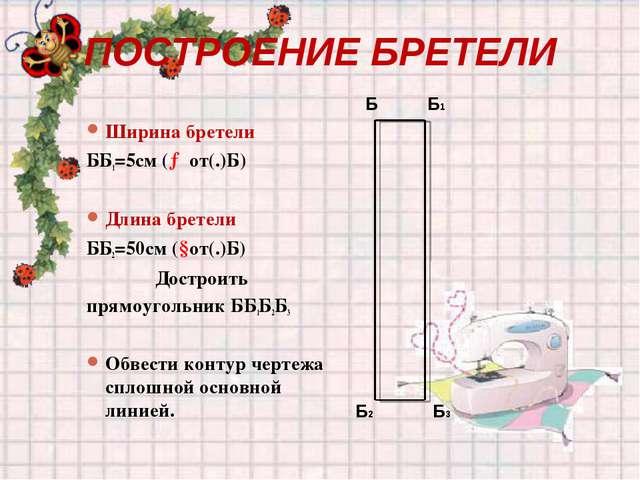 ПОСТРОЕНИЕ БРЕТЕЛИ Ширина бретели ББ1=5см (→от(.)Б) Длина бретели ББ2=50см (↓...