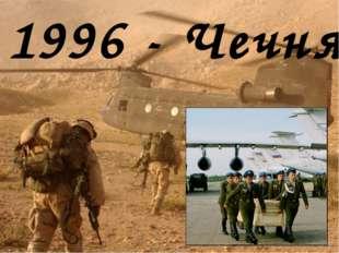 1996 - Чечня