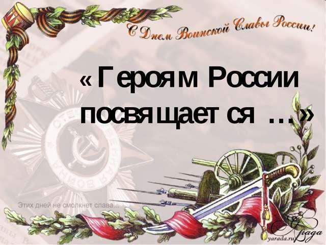 « Героям России посвящается …»