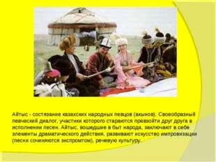 Айтыс - состязание казахских народных певцов (акынов). Своеобразный певческий