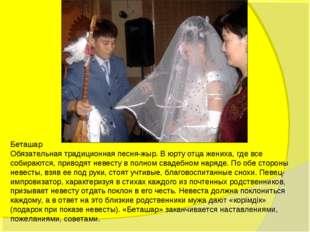 Беташар Обязательная традиционная песня-жыр. В юрту отца жениха, где все соби