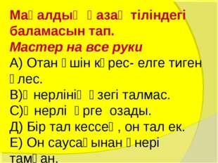 Мақалдың қазақ тіліндегі баламасын тап. Мастер на все руки А) Отан үшін күрес