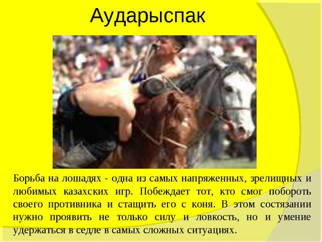 Аударыспак Борьба на лошадях - одна из самых напряженных, зрелищных и любимых...
