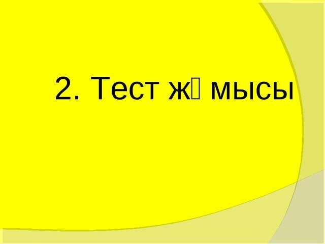 2. Тест жұмысы